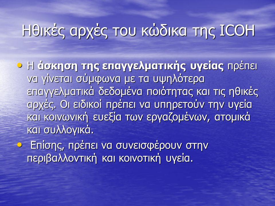 Ηθικές αρχές του κώδικα της ICOH