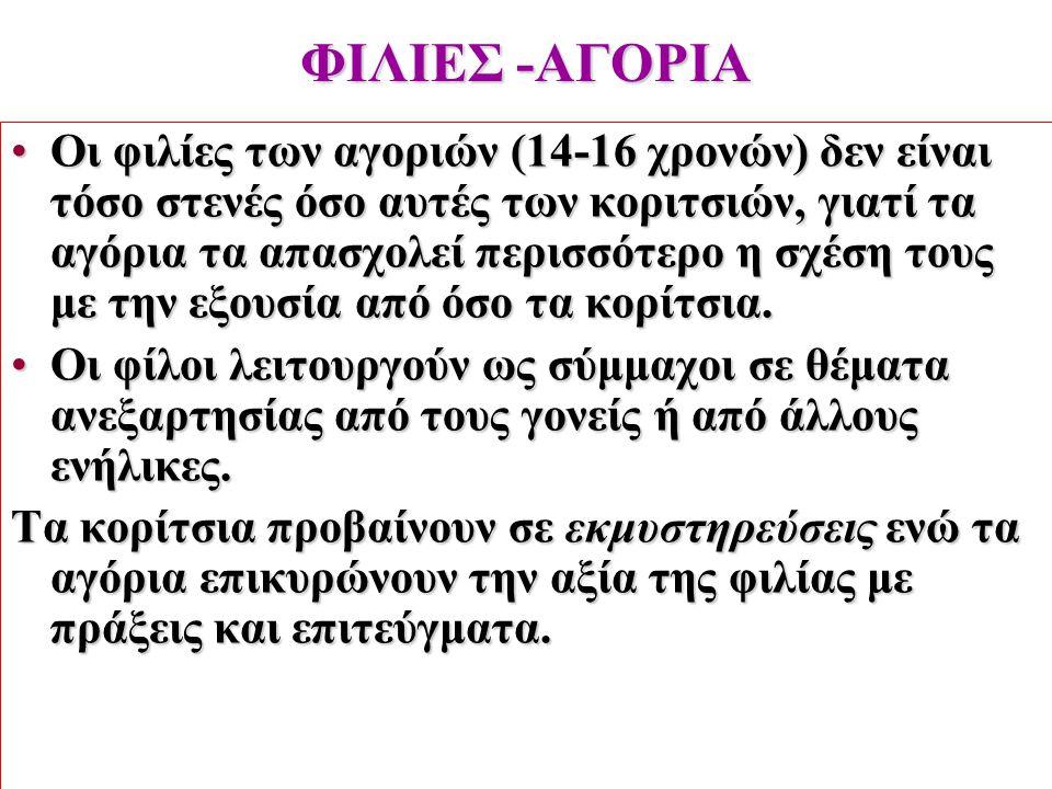 ΦΙΛΙΕΣ -ΑΓΟΡΙΑ