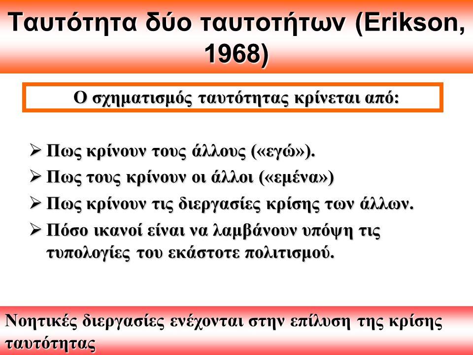 Ταυτότητα δύο ταυτοτήτων (Erikson, 1968)