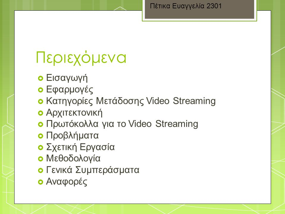 Περιεχόμενα Εισαγωγή Εφαρμογές Κατηγορίες Μετάδοσης Video Streaming
