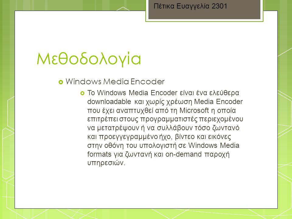Μεθοδολογία Windows Media Encoder Πέτικα Ευαγγελία 2301