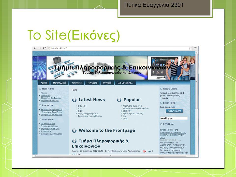 Πέτικα Ευαγγελία 2301 Το Site(Εικόνες)