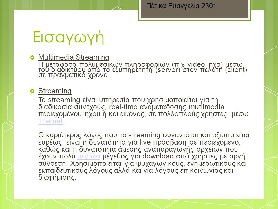 Εισαγωγή Multimedia Streaming
