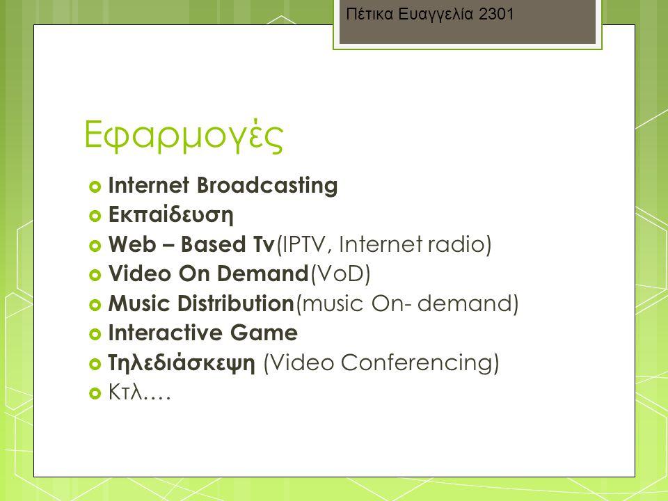 Εφαρμογές Internet Broadcasting Εκπαίδευση