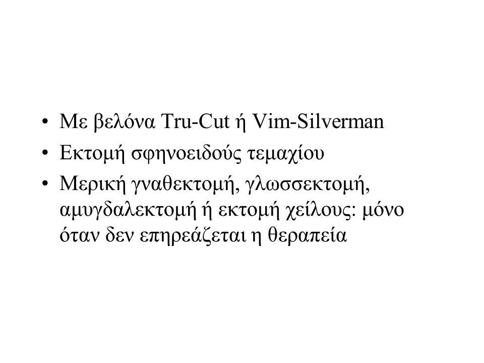 Με βελόνα Tru-Cut ή Vim-Silverman