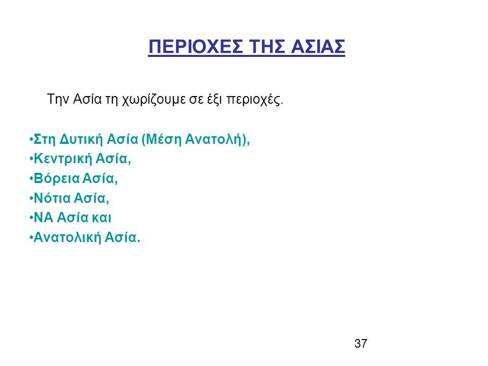 ΠΕΡΙΟΧΕΣ ΤΗΣ ΑΣΙΑΣ Την Ασία τη χωρίζουμε σε έξι περιοχές.