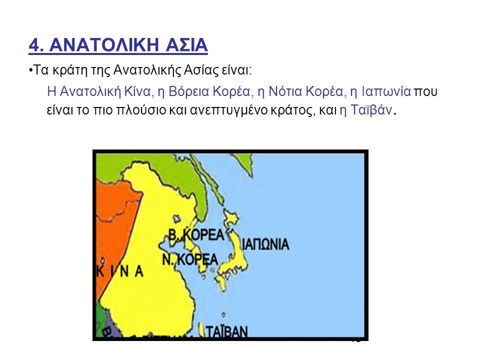 4. ΑΝΑΤΟΛΙΚΗ ΑΣΙΑ Τα κράτη της Ανατολικής Ασίας είναι: