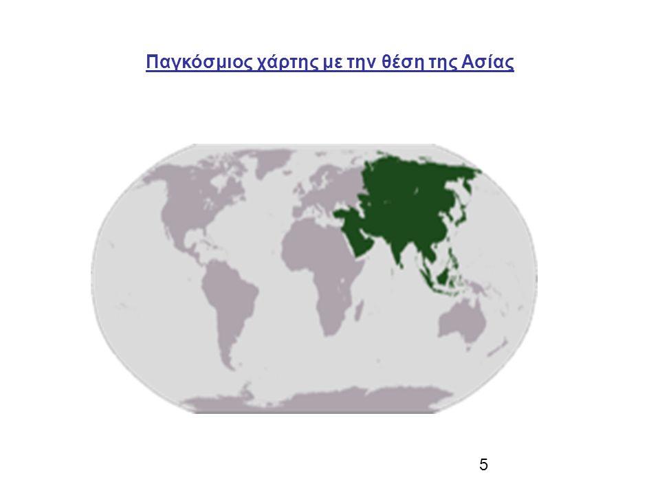 Παγκόσμιος χάρτης με την θέση της Ασίας