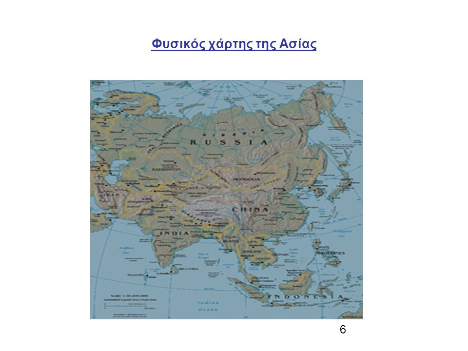 Φυσικός χάρτης της Ασίας