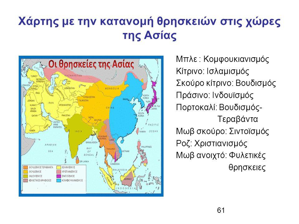 Χάρτης με την κατανομή θρησκειών στις χώρες της Ασίας