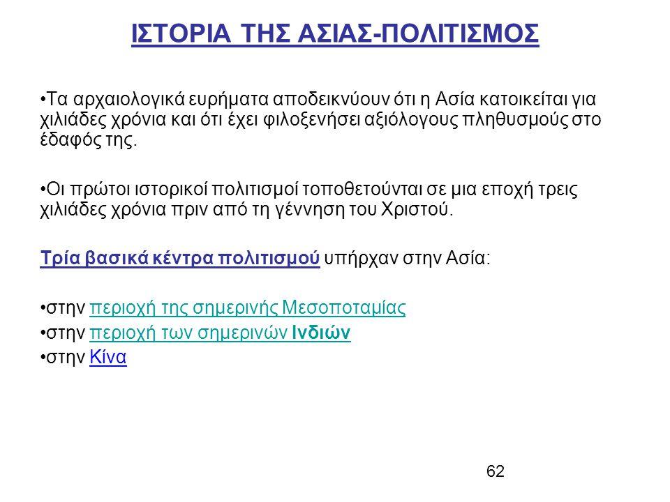 ΙΣΤΟΡΙΑ ΤΗΣ ΑΣΙΑΣ-ΠΟΛΙΤΙΣΜΟΣ