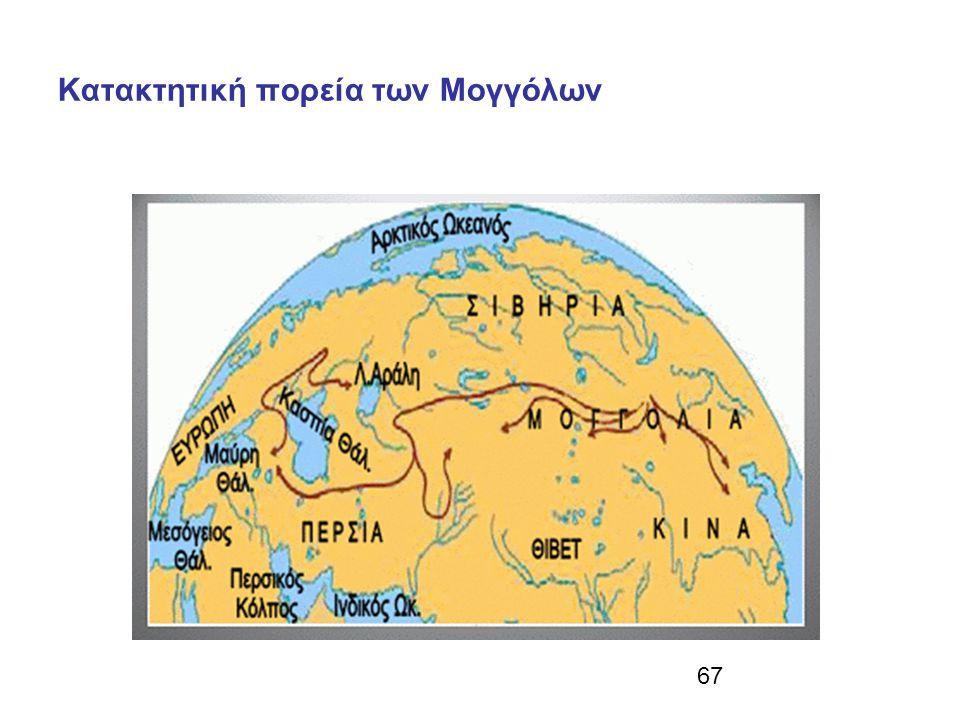 Κατακτητική πορεία των Μογγόλων