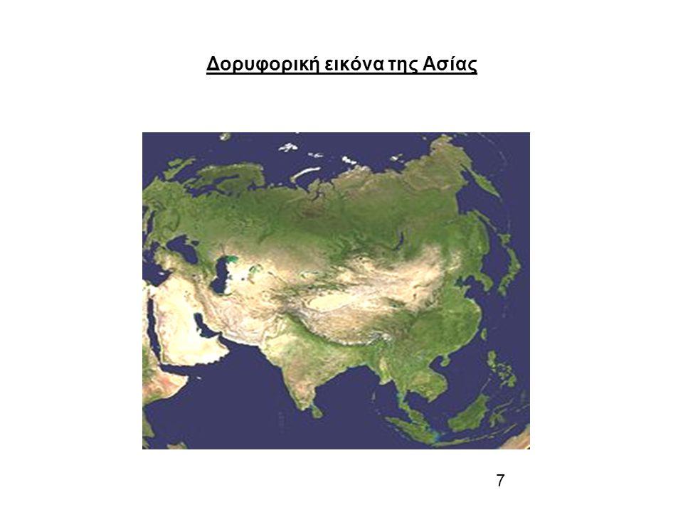 Δορυφορική εικόνα της Ασίας