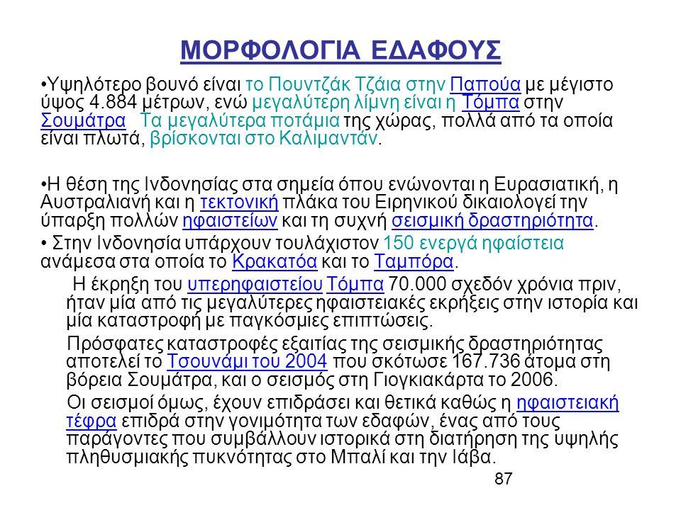 ΜΟΡΦΟΛΟΓΙΑ ΕΔΑΦΟΥΣ