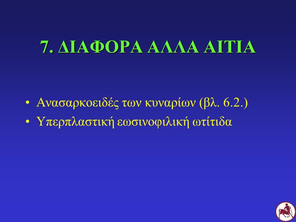 7. ΔΙΑΦΟΡΑ ΑΛΛΑ ΑΙΤΙΑ Ανασαρκοειδές των κυναρίων (βλ. 6.2.)