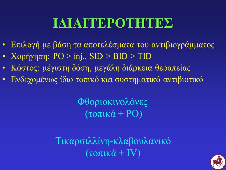 Τικαρσιλλίνη-κλαβουλανικό