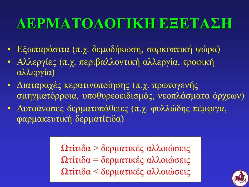ΔΕΡΜΑΤΟΛΟΓΙΚΗ ΕΞΕΤΑΣΗ