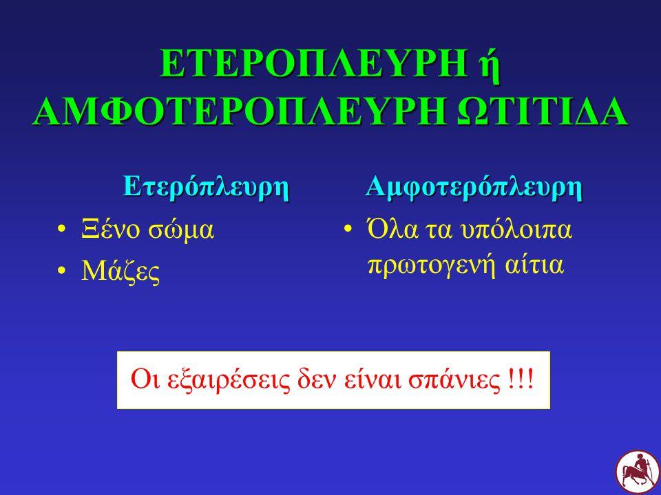 ΕΤΕΡΟΠΛΕΥΡΗ ή ΑΜΦΟΤΕΡΟΠΛΕΥΡΗ ΩΤΙΤΙΔΑ
