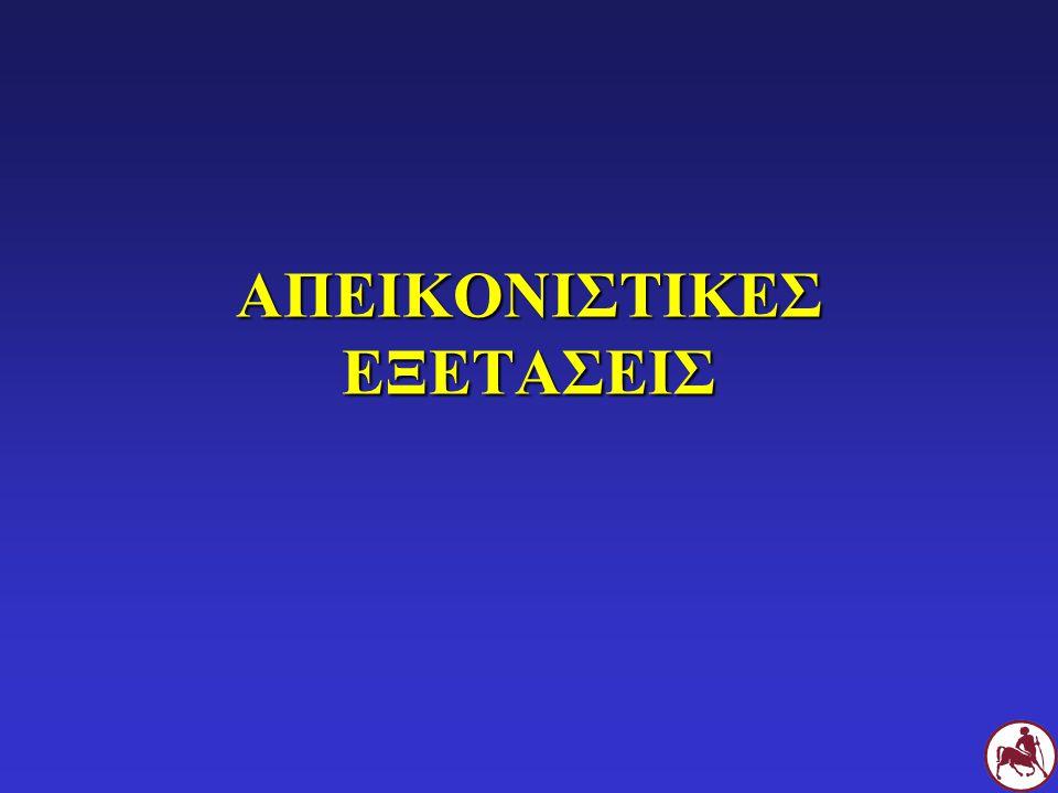 ΑΠΕΙΚΟΝΙΣΤΙΚΕΣ ΕΞΕΤΑΣΕΙΣ