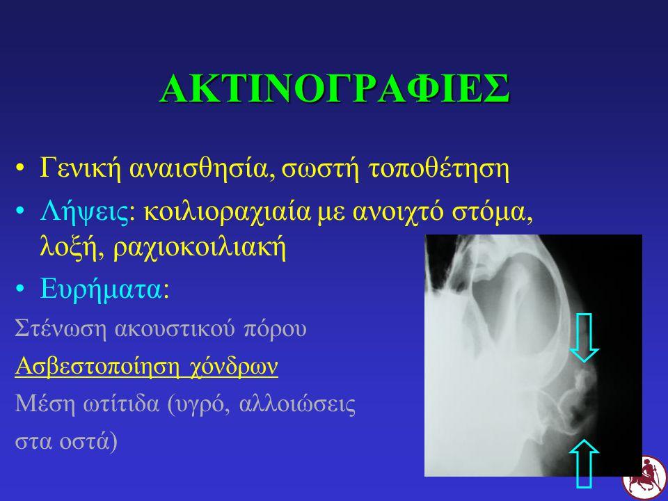 ΑΚΤΙΝΟΓΡΑΦΙΕΣ Γενική αναισθησία, σωστή τοποθέτηση