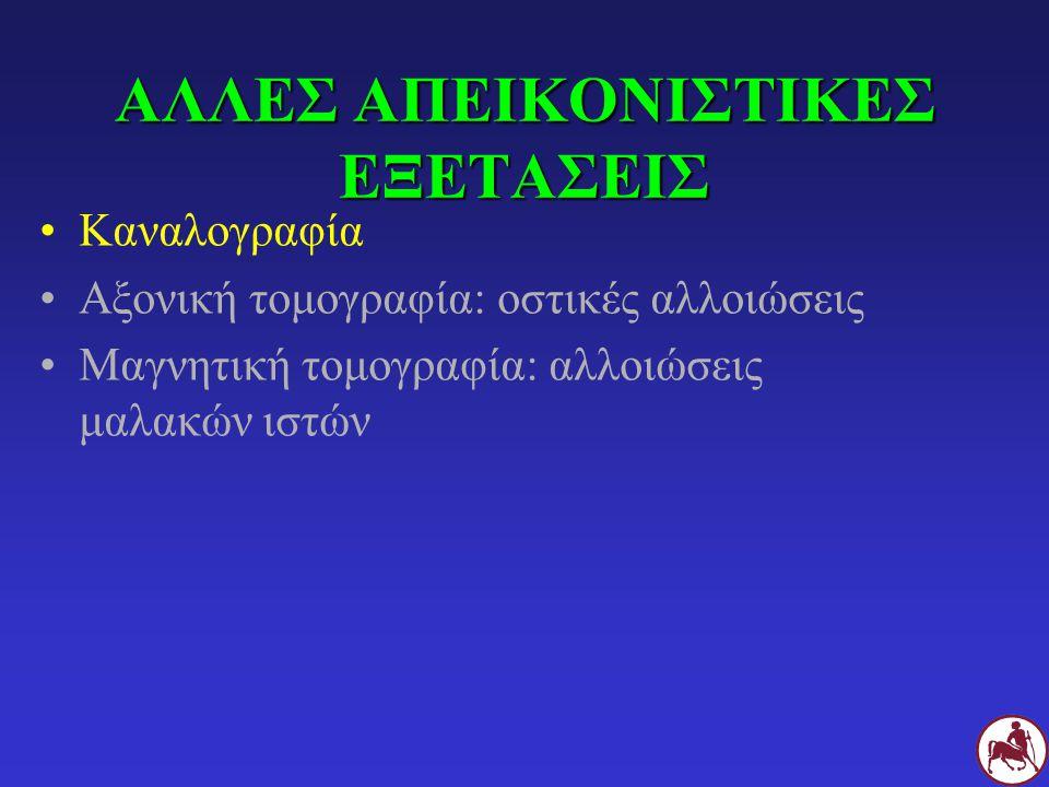 ΑΛΛΕΣ ΑΠΕΙΚΟΝΙΣΤΙΚΕΣ ΕΞΕΤΑΣΕΙΣ