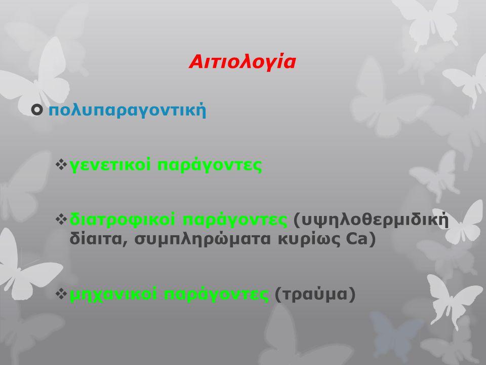 Αιτιολογία πολυπαραγοντική γενετικοί παράγοντες