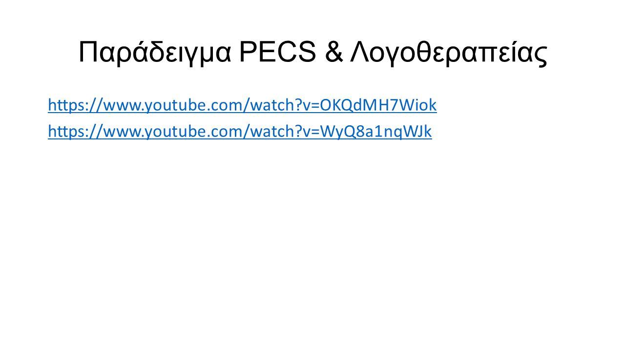 Παράδειγμα PECS & Λογοθεραπείας