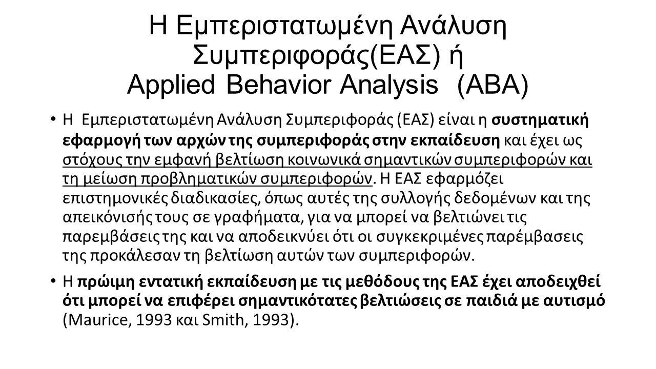Η Εμπεριστατωμένη Ανάλυση Συμπεριφοράς(ΕΑΣ) ή Applied Behavior Analysis (ABA)