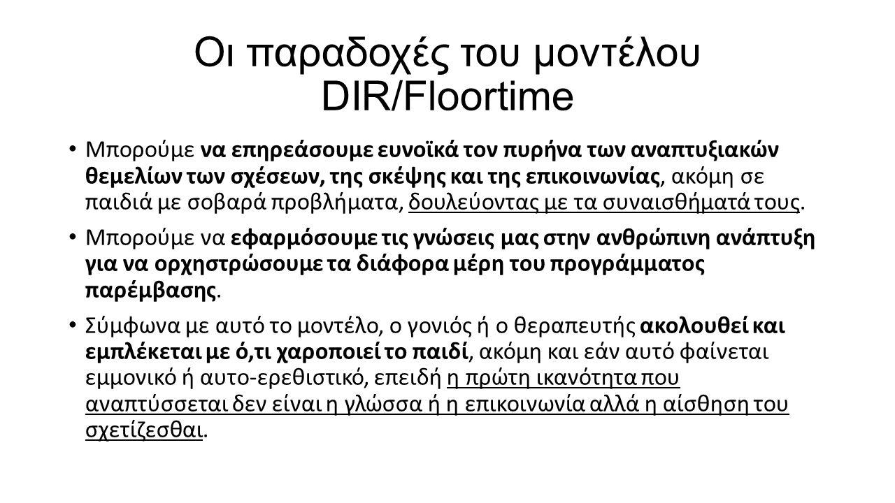 Οι παραδοχές του μοντέλου DIR/Floortime