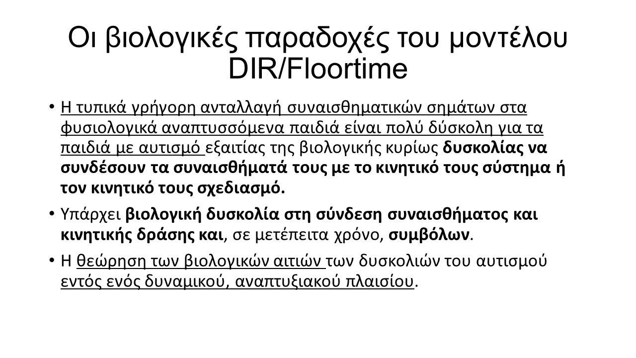 Οι βιολογικές παραδοχές του μοντέλου DIR/Floortime