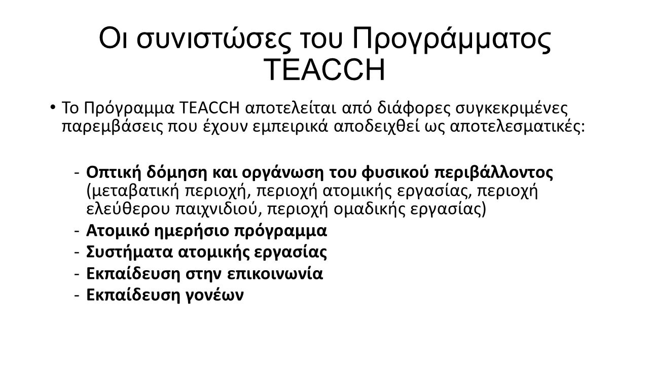 Οι συνιστώσες του Προγράμματος TEACCH