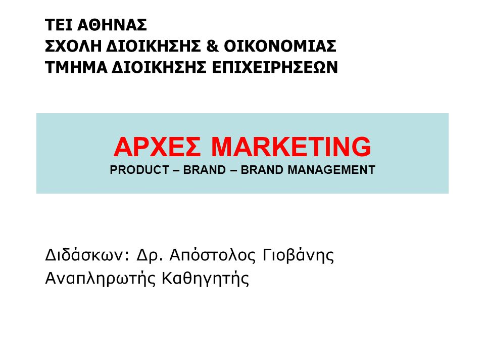 ΑΡΧΕΣ MARKETING PRODUCT – BRAND – BRAND MANAGEMENT