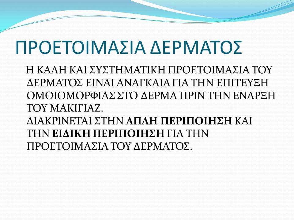 ΠΡΟΕΤΟΙΜΑΣΙΑ ΔΕΡΜΑΤΟΣ