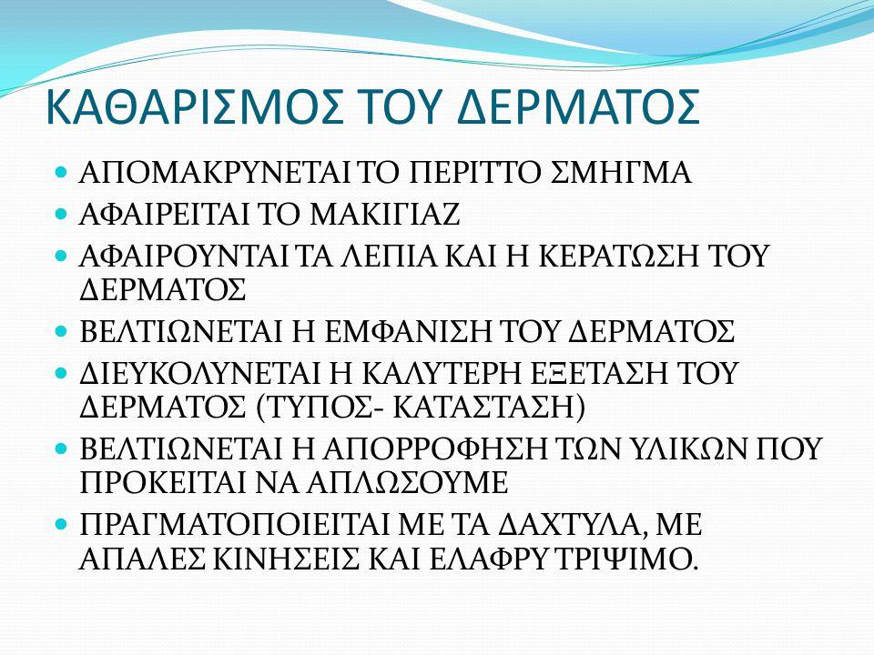 ΚΑΘΑΡΙΣΜΟΣ ΤΟΥ ΔΕΡΜΑΤΟΣ