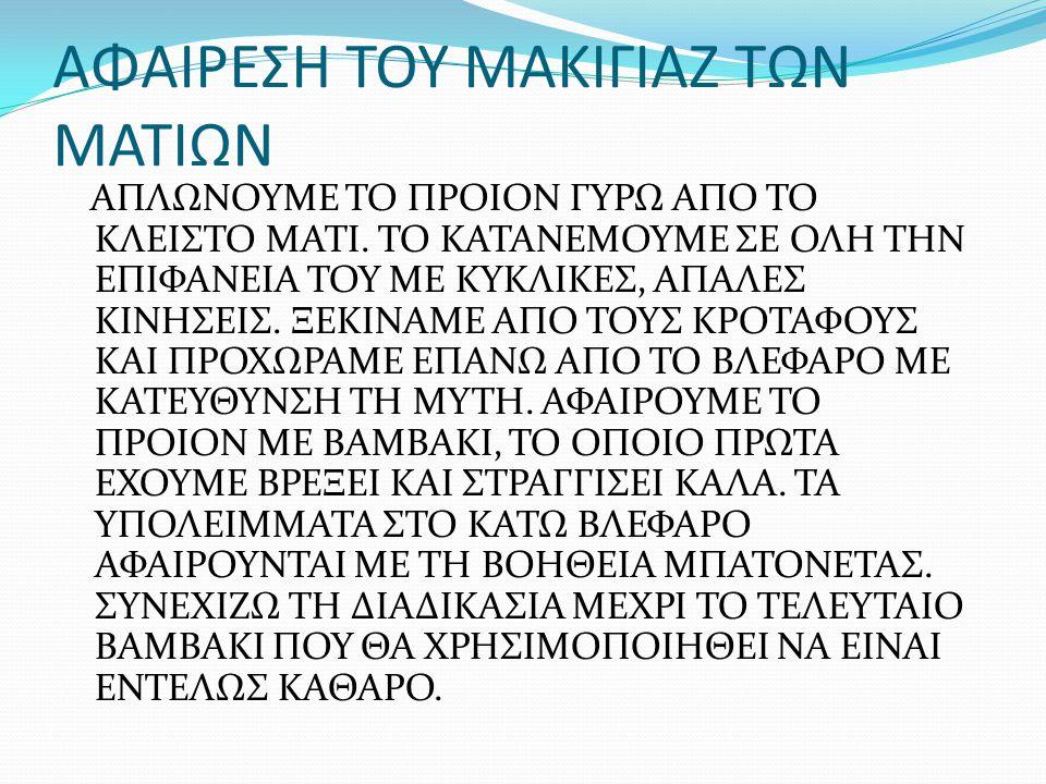 ΑΦΑΙΡΕΣΗ ΤΟΥ ΜΑΚΙΓΙΑΖ ΤΩΝ ΜΑΤΙΩΝ