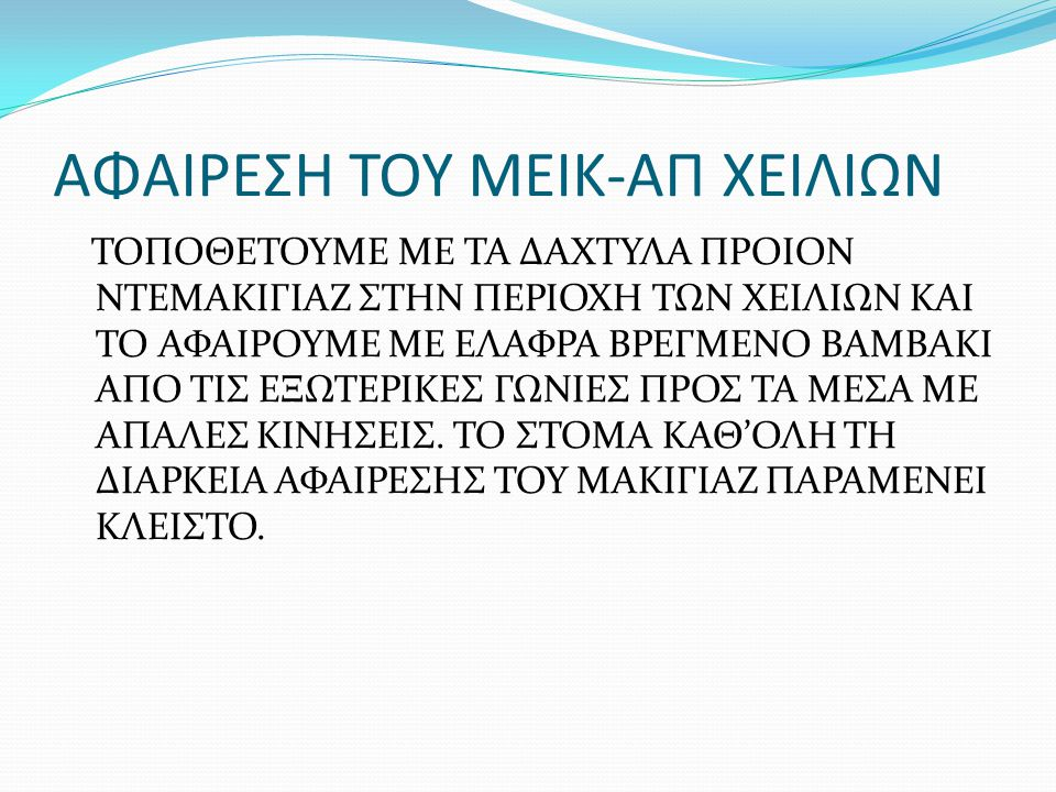 ΑΦΑΙΡΕΣΗ ΤΟΥ ΜΕΙΚ-ΑΠ ΧΕΙΛΙΩΝ