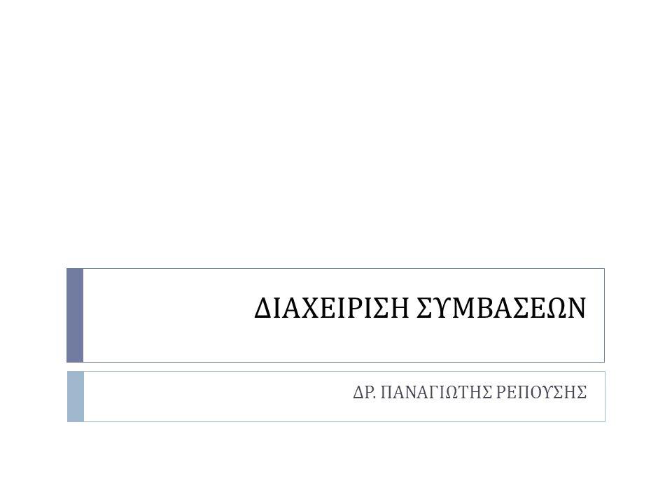 ΔΡ. ΠΑΝΑΓΙΩΤΗΣ ΡΕΠΟΥΣΗΣ