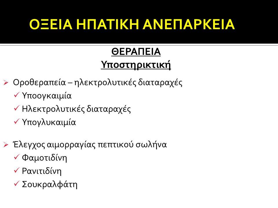 ΟΞΕΙΑ ΗΠΑΤΙΚΗ ΑΝΕΠΑΡΚΕΙΑ