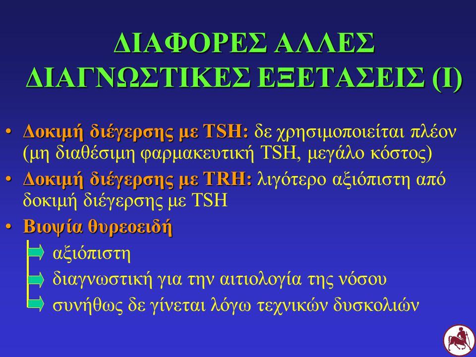 ΔΙΑΦΟΡΕΣ ΑΛΛΕΣ ΔΙΑΓΝΩΣΤΙΚΕΣ ΕΞΕΤΑΣΕΙΣ (I)