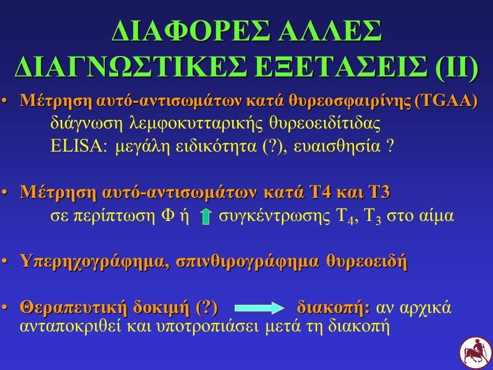 ΔΙΑΦΟΡΕΣ ΑΛΛΕΣ ΔΙΑΓΝΩΣΤΙΚΕΣ ΕΞΕΤΑΣΕΙΣ (II)