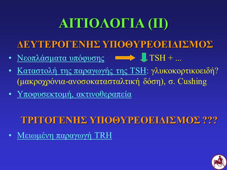 ΑΙΤΙΟΛΟΓΙΑ (ΙΙ) ΔΕΥΤΕΡΟΓΕΝΗΣ ΥΠΟΘΥΡΕΟΕΙΔΙΣΜΟΣ