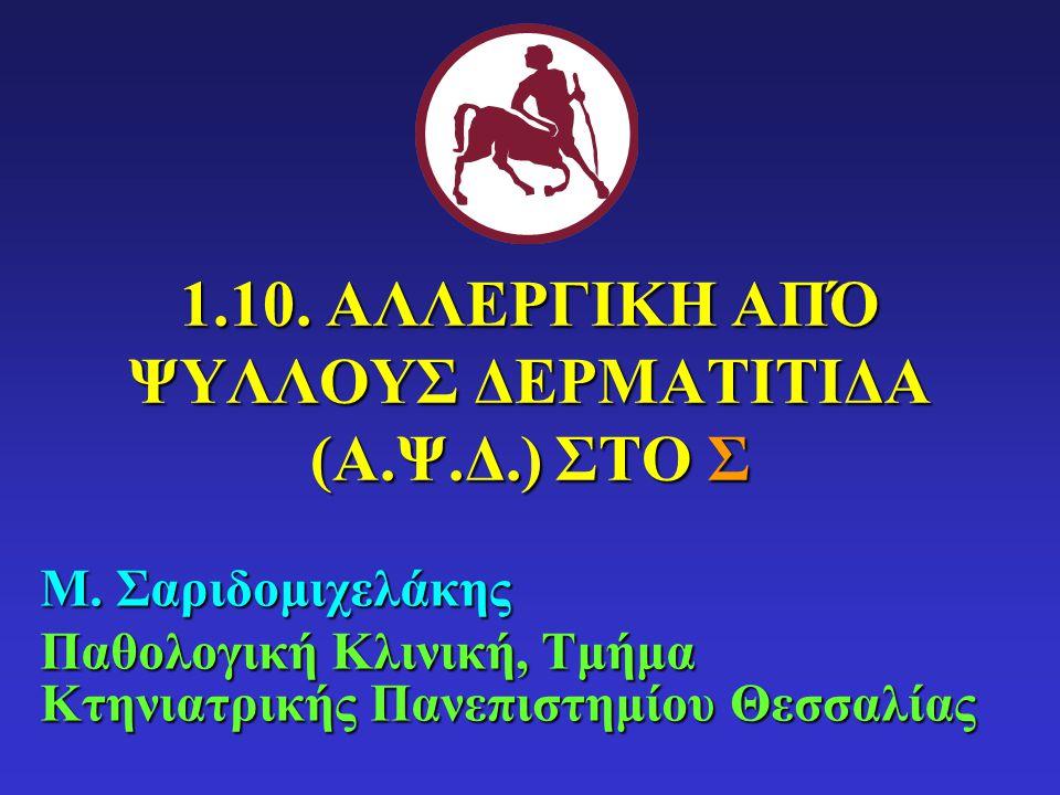 1.10. ΑΛΛΕΡΓΙΚΗ ΑΠΌ ΨΥΛΛΟΥΣ ΔΕΡΜΑΤΙΤΙΔΑ (Α.Ψ.Δ.) ΣΤΟ Σ