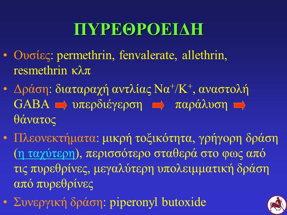 ΠΥΡΕΘΡΟΕΙΔΗ Ουσίες: permethrin, fenvalerate, allethrin, resmethrin κλπ