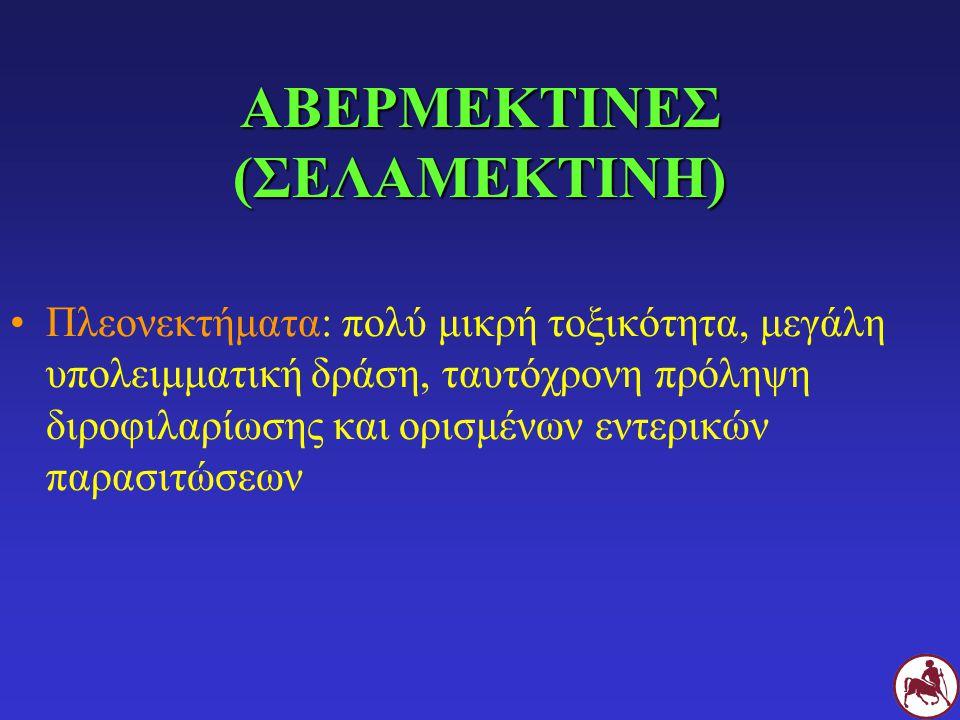 ΑΒΕΡΜΕΚΤΙΝΕΣ (ΣΕΛΑΜΕΚΤΙΝΗ)