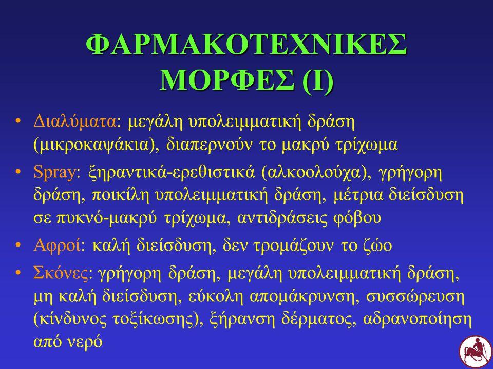 ΦΑΡΜΑΚΟΤΕΧΝΙΚΕΣ ΜΟΡΦΕΣ (Ι)