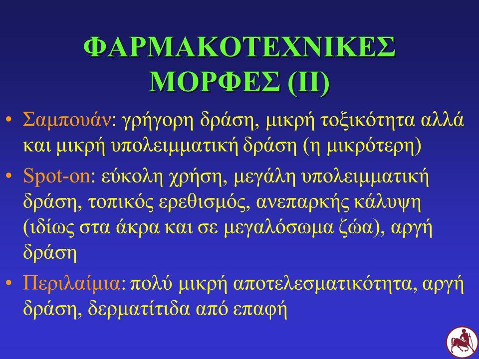 ΦΑΡΜΑΚΟΤΕΧΝΙΚΕΣ ΜΟΡΦΕΣ (ΙΙ)