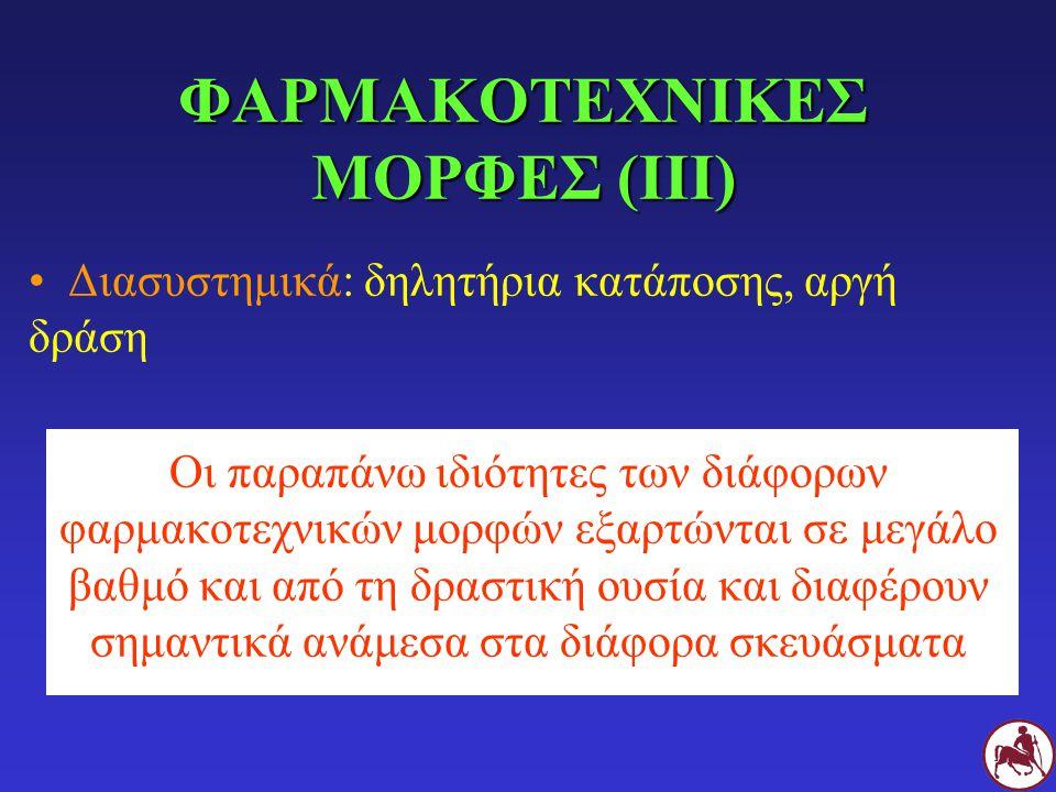 ΦΑΡΜΑΚΟΤΕΧΝΙΚΕΣ ΜΟΡΦΕΣ (ΙΙΙ)