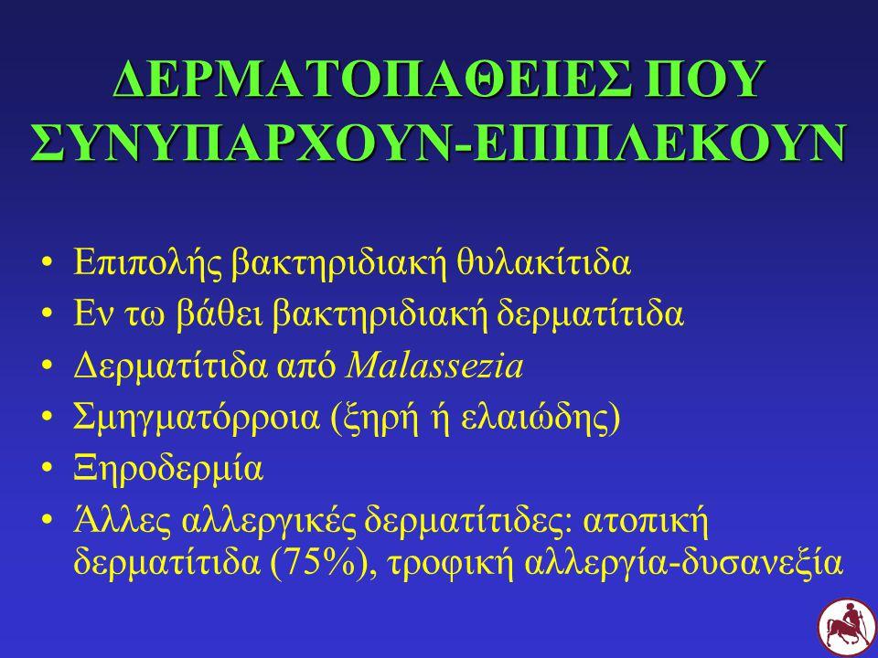 ΔΕΡΜΑΤΟΠΑΘΕΙΕΣ ΠΟΥ ΣΥΝΥΠΑΡΧΟΥΝ-ΕΠΙΠΛΕΚΟΥΝ