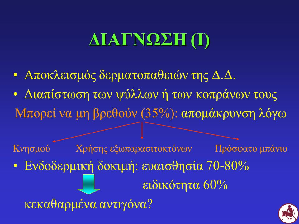 Μπορεί να μη βρεθούν (35%): απομάκρυνση λόγω