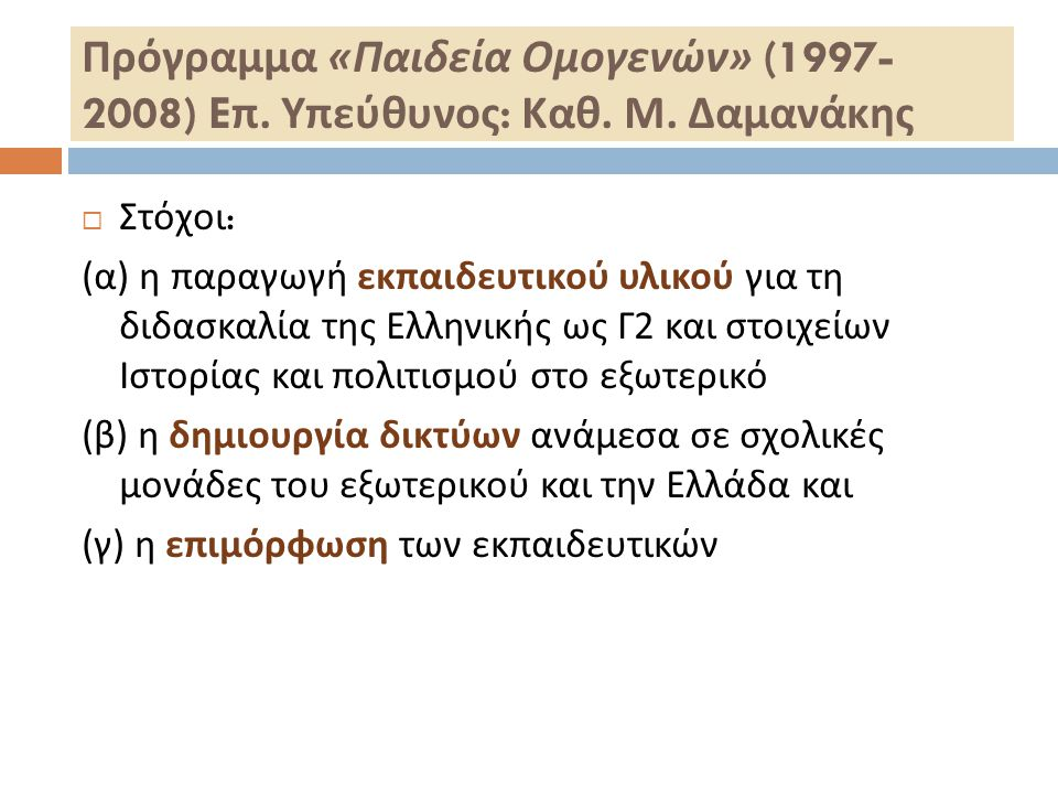 Πρόγραμμα «Παιδεία Ομογενών» (1997-2008) Eπ. Υπεύθυνος: Καθ. Μ